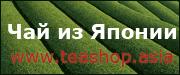 Магазин японского зеленого чая