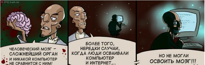 башорг-мозг-компьютер-348799
