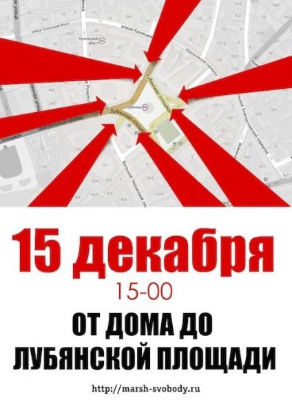 Марш Свободы