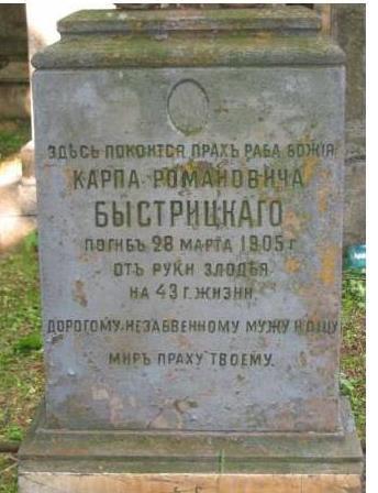 KARP BYSTRITSKIY