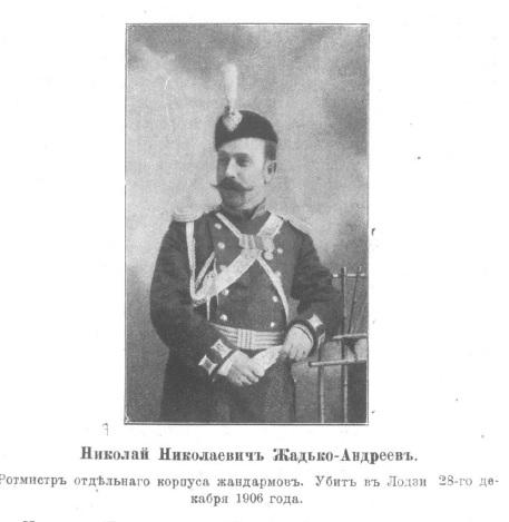 Польские террористы-революционеры убивали в Российской Империи поляков, русских, украинцев, белорусов ради денег и мести.
