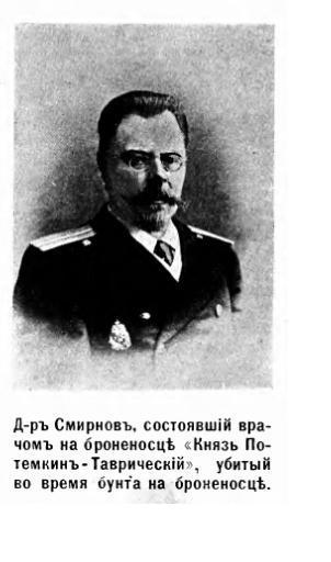 DOKTOR SMIRNOV