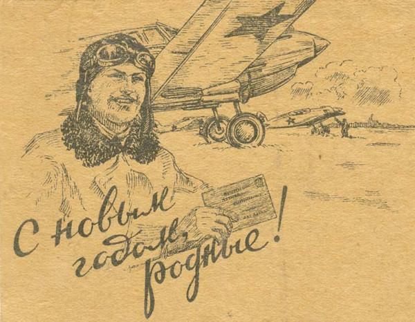 1944_Privet_s_fronta_NG_3_1