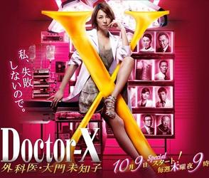 Doctor-X_(Season_3)-p1300