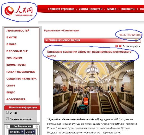 Китайские строительные компании против турецких в Москве