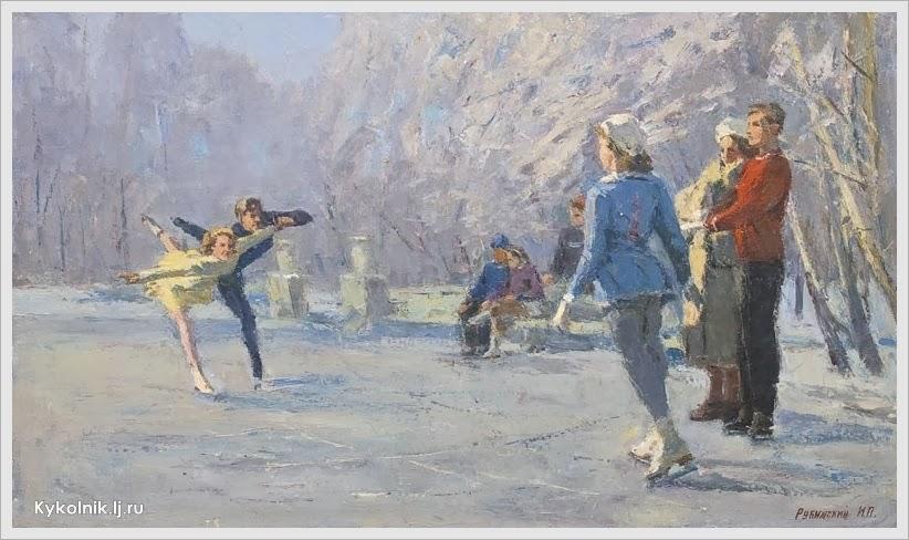 Рубинский Игорь Павлович (Россия, 1919 - 1996) «Фигуристы» 1968