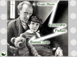 Автор-Винни-Пуха-4-300x225