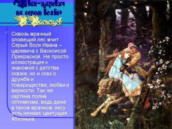 0004-004-Ivan-tsarevich-na-serom-volke-V.Vasnetsov