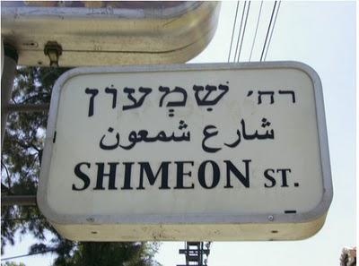 שבט-שמעון-שלט-רחוב