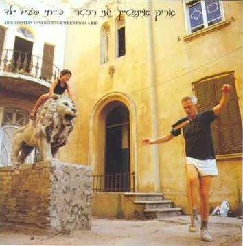 1986 - Арик Айнштен и лев Меира Шапиро