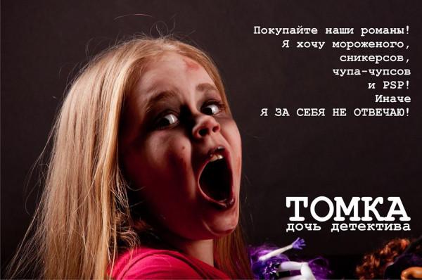 Томка_Я за себя не отвечаю