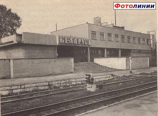 Беларусь 1980
