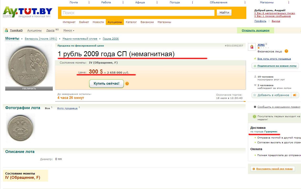рубль ценою в 300 баксов