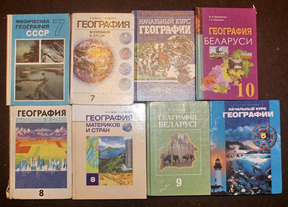 География 9 класс учебник беларусь