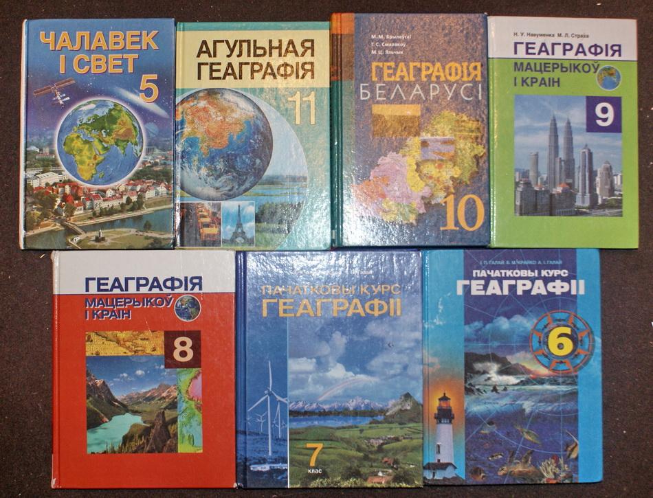 География белоруссии учебник