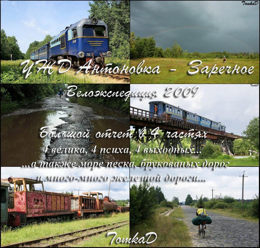Заглавное фото Антоновка-Заречное-02