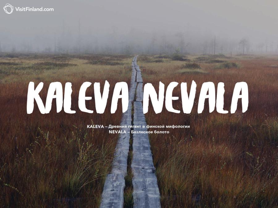 kaleva-nevala-2ru