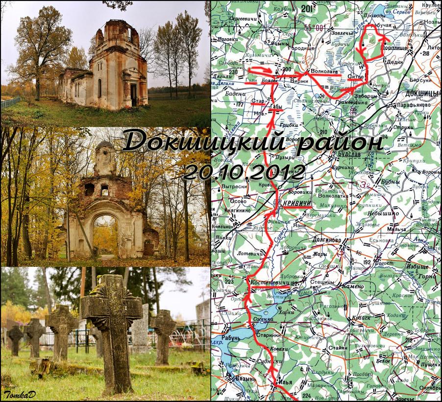 Докшицкий район 20.10.2012