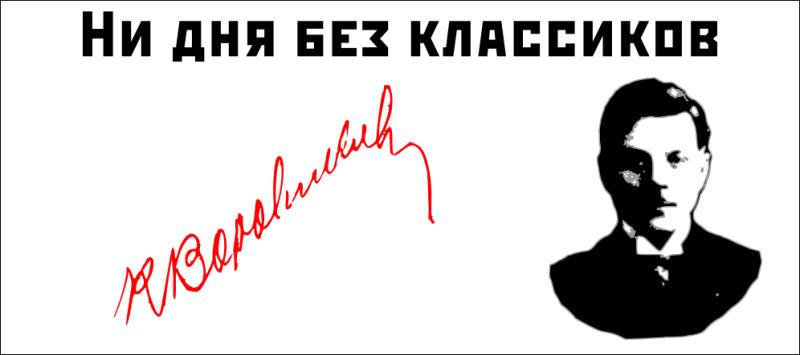 Ворошилов_2.png
