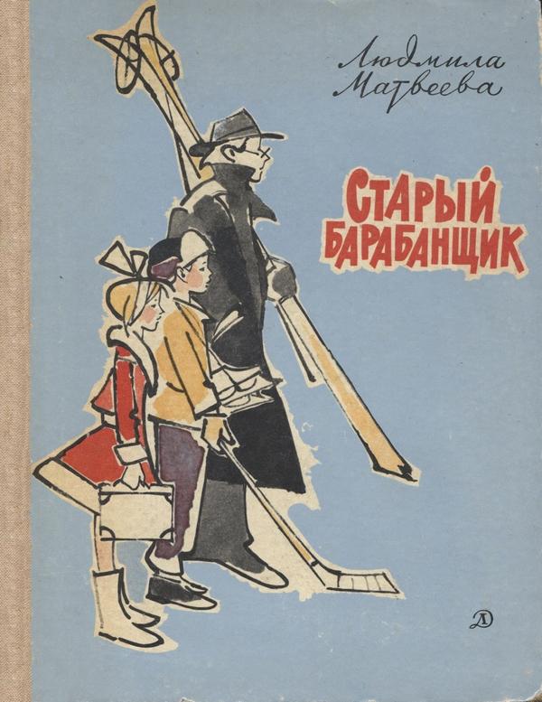 Книги людмилы матвеевой скачать