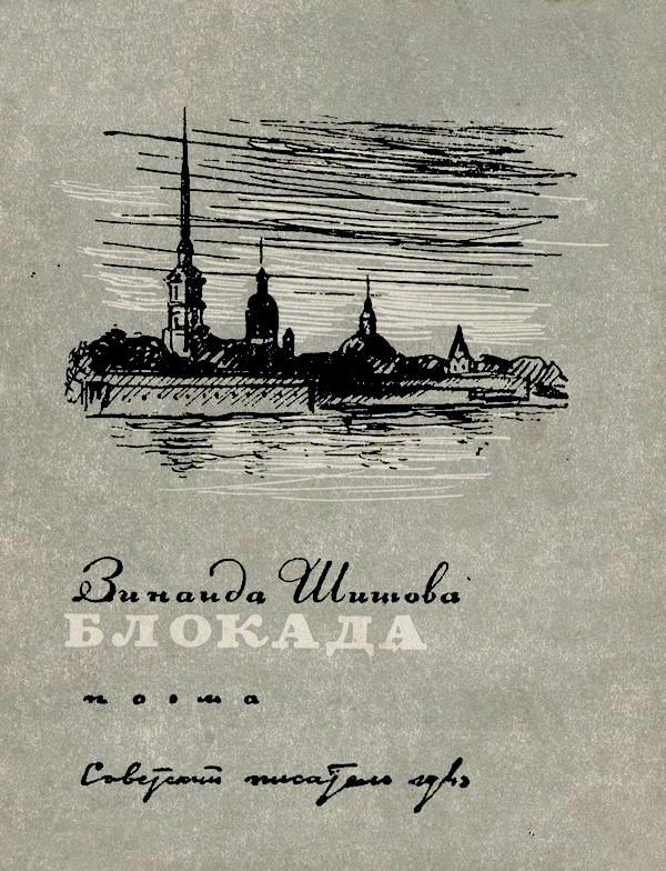 Блокада_1943