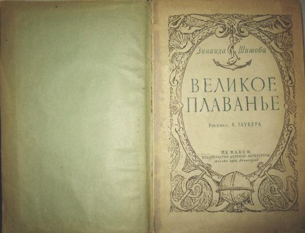 Великое плавание_1940