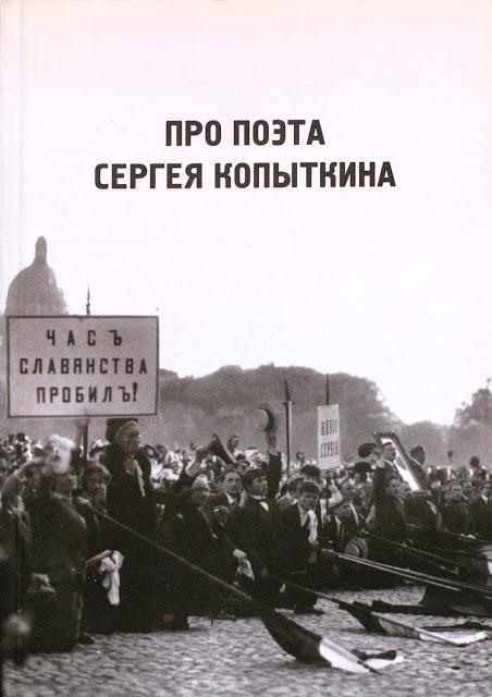 Обложка_Про поэта Сергея Копыткина