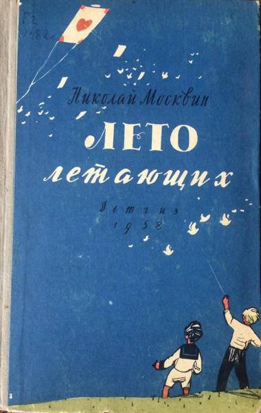 Лето летающих_1958