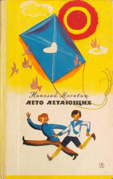 Лето летающих_1976