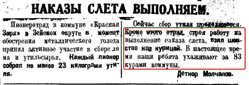 Знамя пионера_1930.png