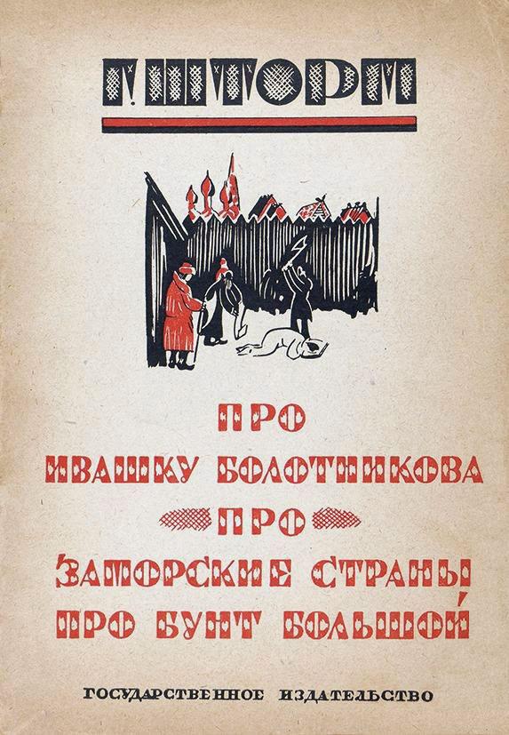 обл_1929.jpg