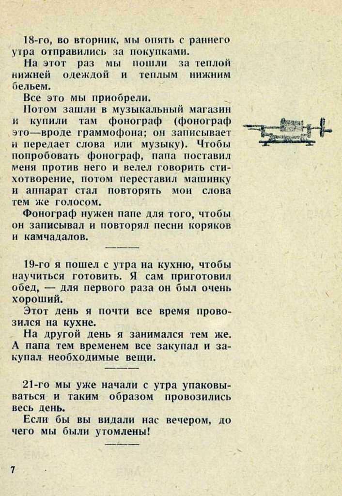 Гага_1929_002.jpg