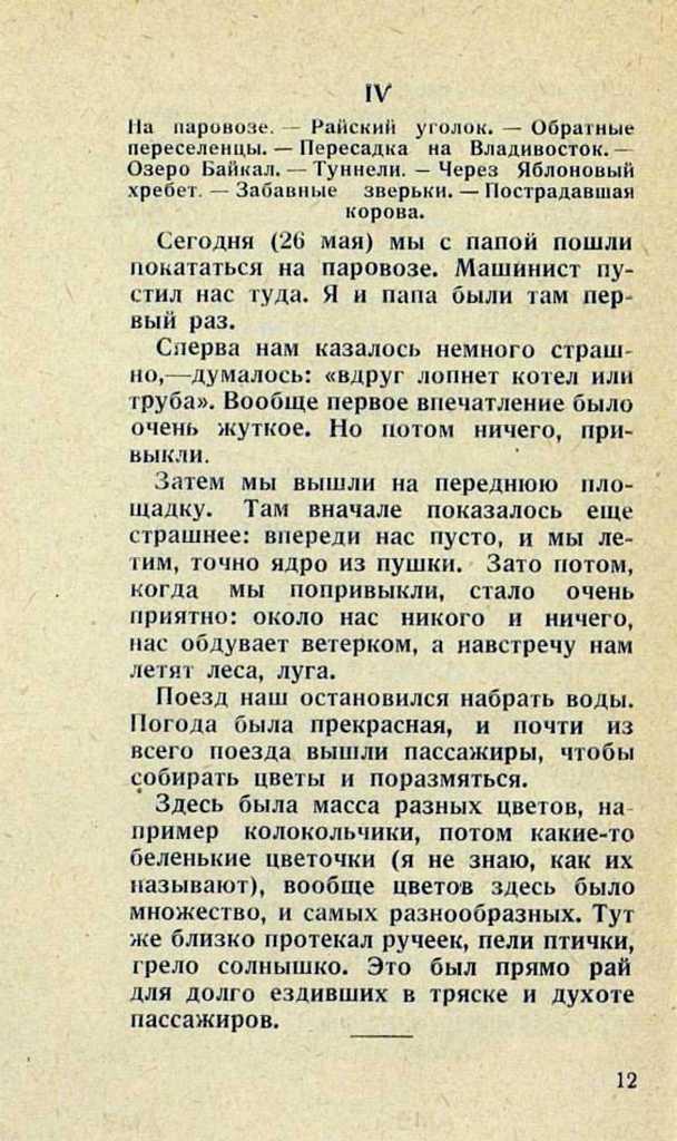Гага_1929_003.jpg