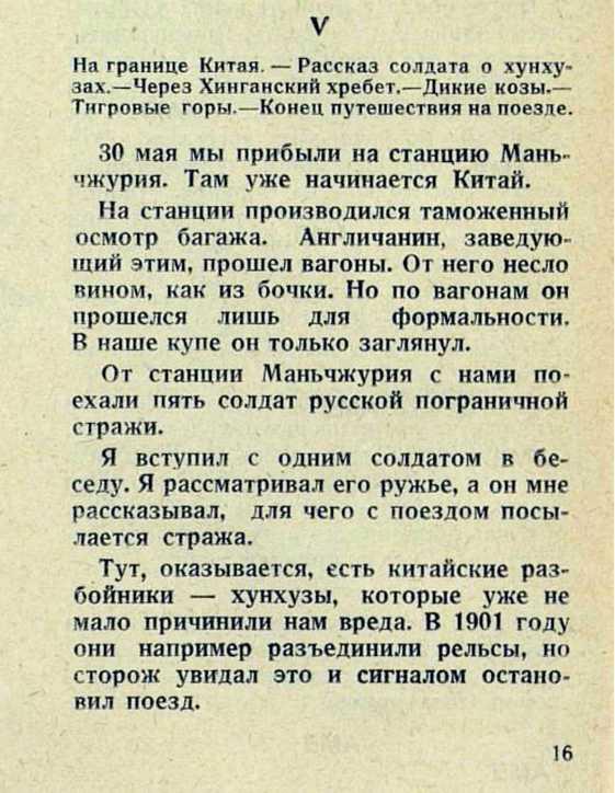 Гага_1929_005.jpg