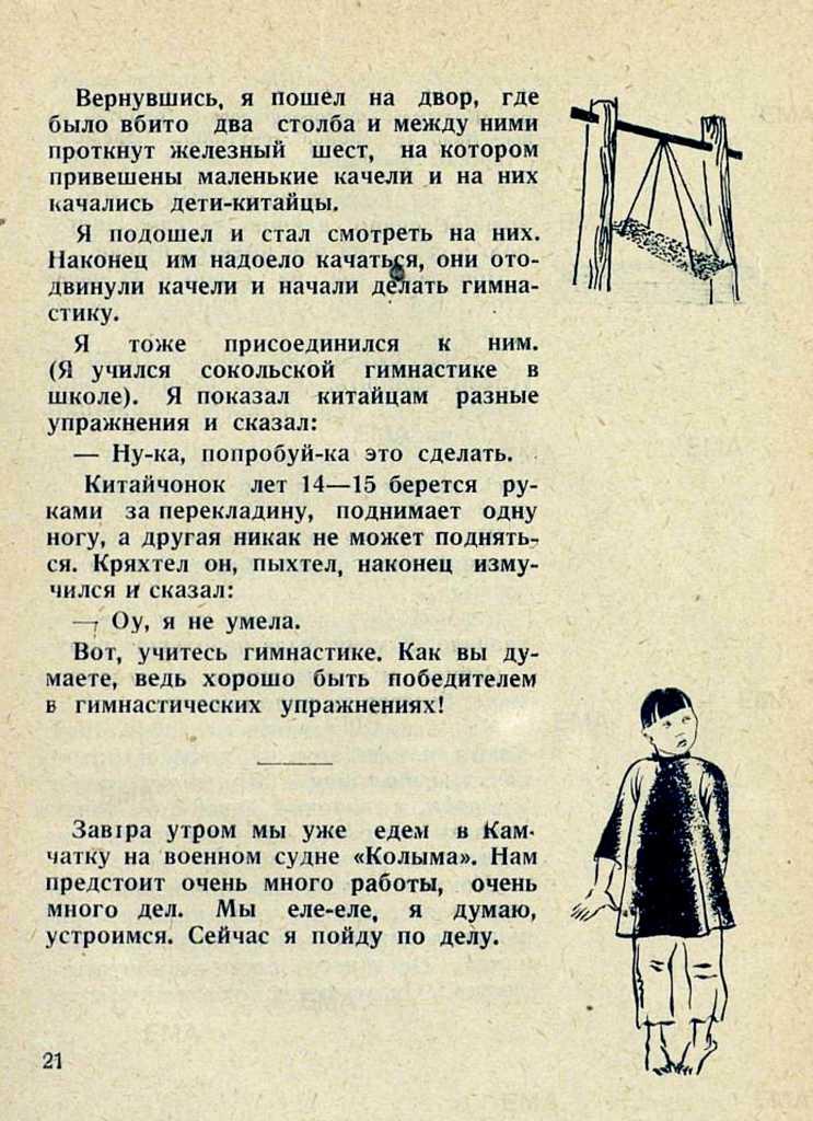 Гага_1929_006.jpg