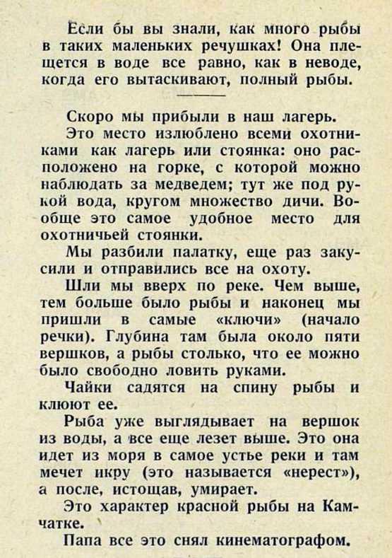 Гага_1929_012.jpg
