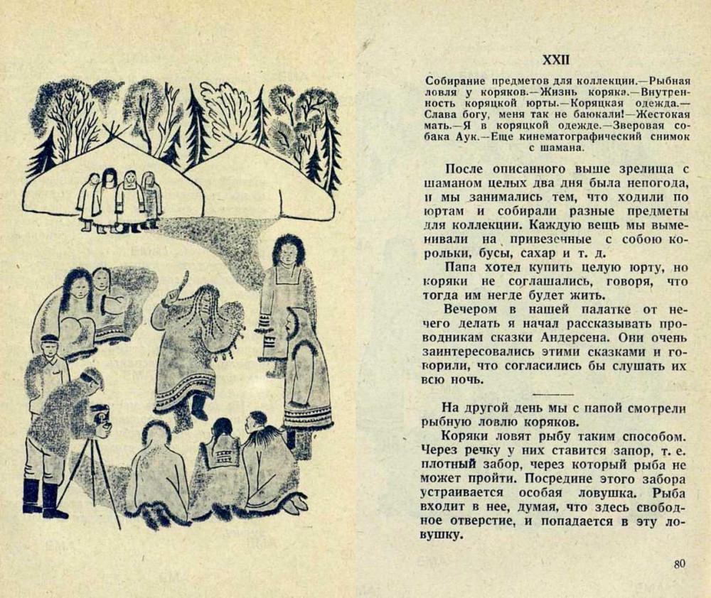 Гага_1929_017.jpg