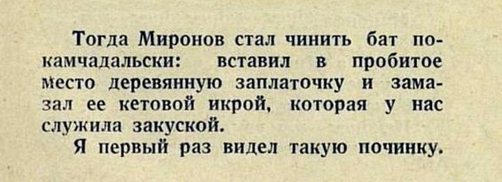 Гага_1929_013_починка бата.jpg