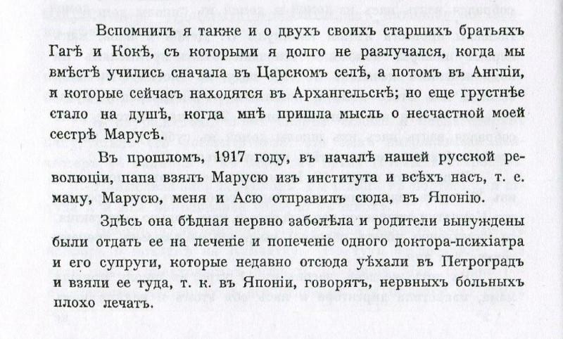 Из дневника Жоржа