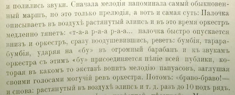 тарарабумбия у нас_1915.jpg