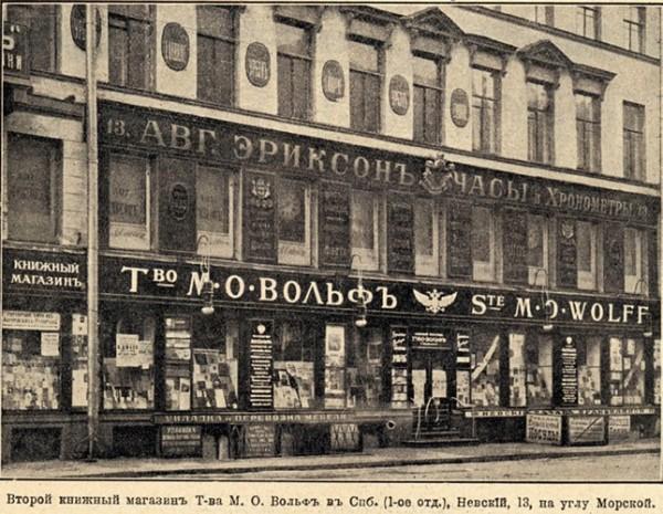 Магазин Вольфа