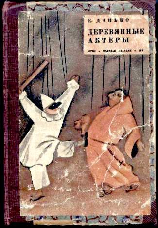 Обложка_1931.jpg