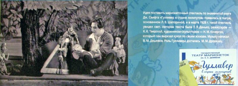 100 лет театру Деммени_'Гулливер' 1928.jpg