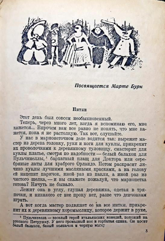 Данько_1931_001.jpg