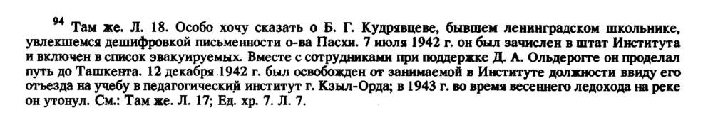 1995_6_003_Reshetov.jpg