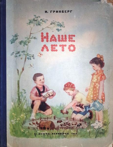 Наше лето_1955.jpg