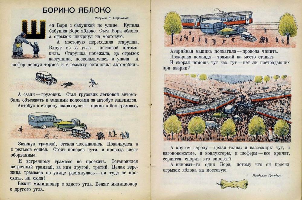 Гринберг_Борино яблоко_Чиж 1935 N11.jpg