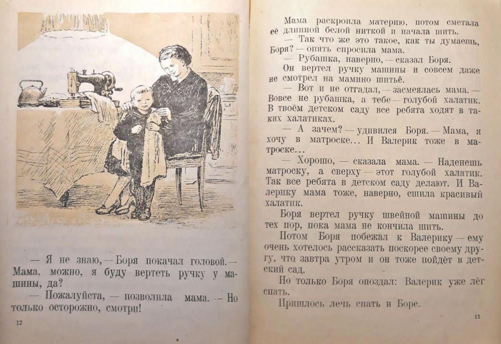 Новые друзья_1949_04_900.jpg
