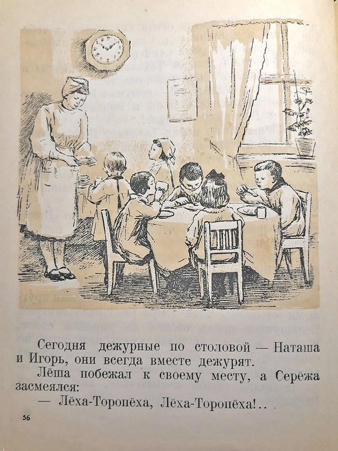 Новые друзья_1949_14_900.jpg
