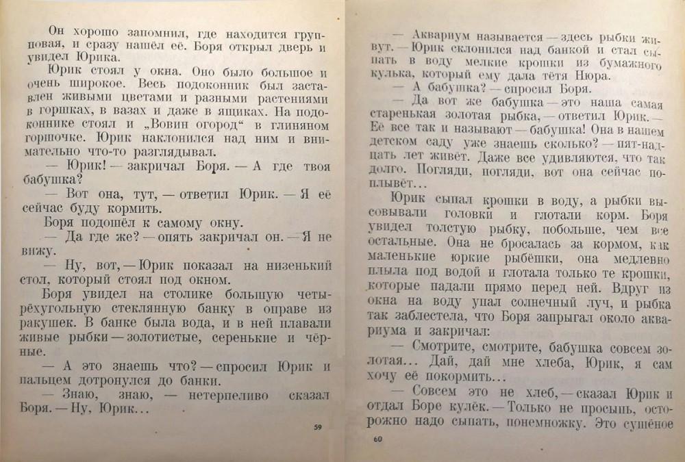 Новые друзья_1949_15_900.jpg